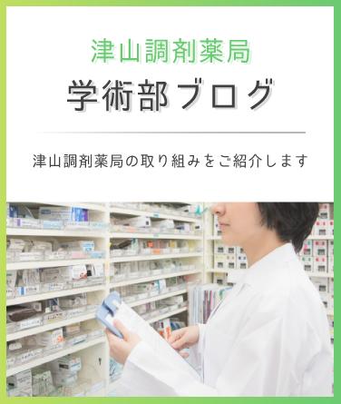 津山調剤薬局学術部ブログ