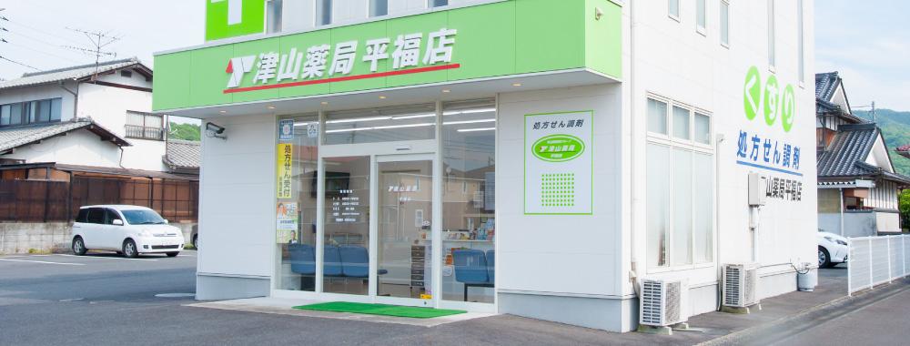 津山薬局平福店