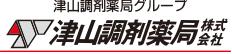 津山調剤薬局グループ津山調剤薬局株式会社