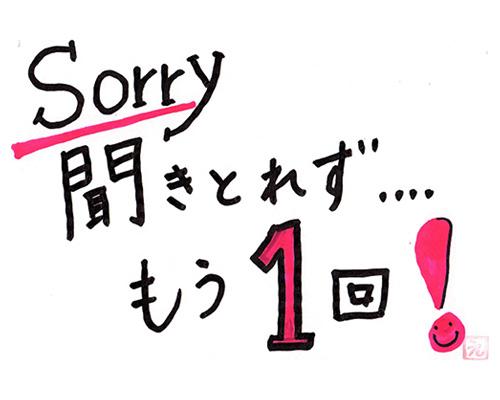 Sorry聞きとれず....もう一回!