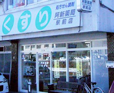 阿新薬局 駅前店
