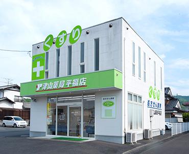 津山薬局 平福店