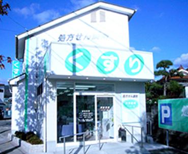 阿新薬局 インター店
