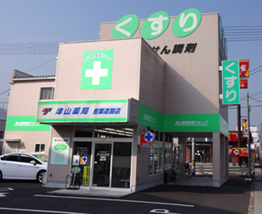 津山薬局 産業道路店
