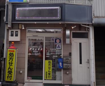 津山薬局 田町南店
