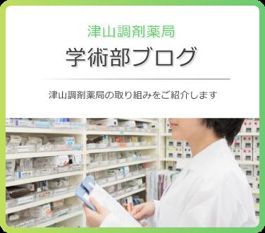 津山調剤薬局 学術部ブログ