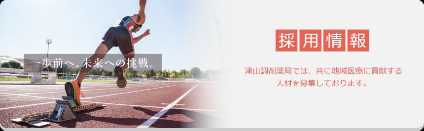 津山調剤薬局では、共に地域医療に貢献する人材を募集しております。