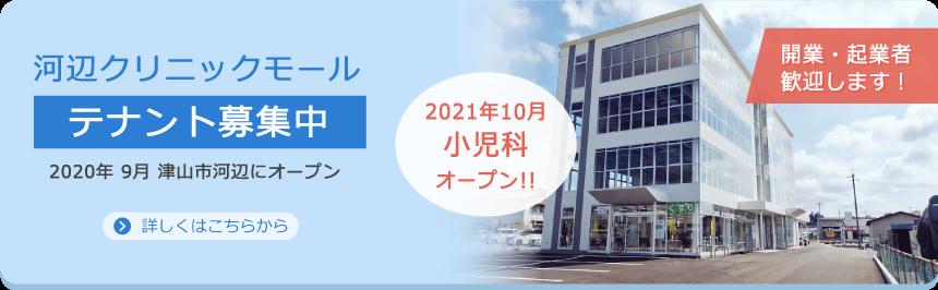 河辺医療ビルテナント募集 2020年9月津山市河辺にオープン 開業起業歓迎
