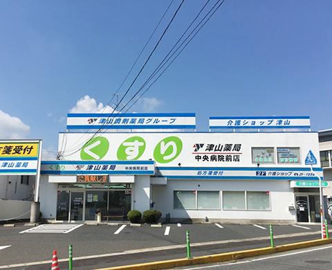 津山薬局 中央病院前店
