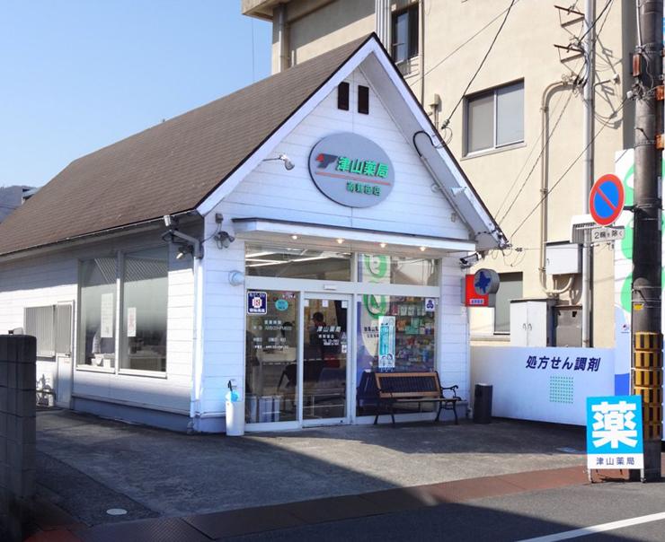 津山薬局 南新座店